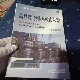 百分百正版   高性能音频功率放大器