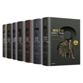 企鹅欧洲史1-3 5-8(套装7册)马克格林格拉斯 欧洲通史 正版 书
