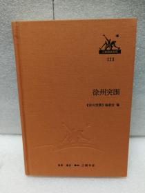 三联经典文库第二辑 徐州突围 9787108047526