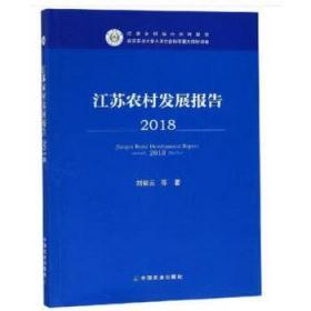 2018江苏农村发展报告