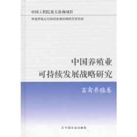 中国养殖业可持续发展战略研究:畜禽养殖卷