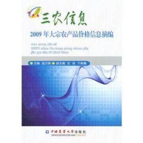三农信息:2009年大宗农产品价格信息摘编