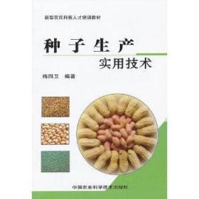 新型农民科技人才培训教材:种子生产实用技术