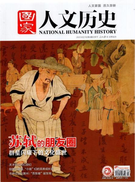 苏轼的朋友圈 苏东坡 群星闪耀下的文化盛世 国家人文历史