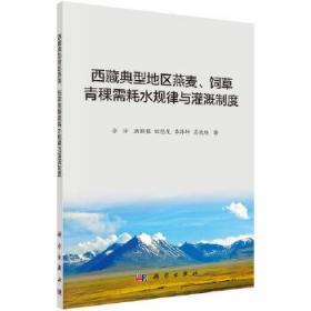西藏典型地区燕麦、饲草青稞需耗水规律与灌溉制度