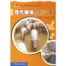 现代猪场兽医手册