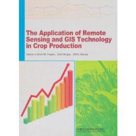 遥感与GIS技术在作物生产中的应用(英文)