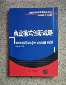 商业模式创新战略 方志远 清华大学出版社 9787302356868