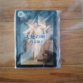【日文原版】天使の啭り 天使的呢喃 贵志佑介