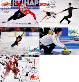 2020-25 北京2022年冬奥会冰上运动极限片5全