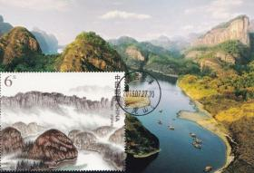 2013-16 龙虎山小型张极限片