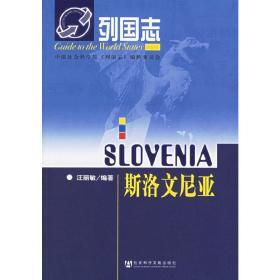列国志斯洛文尼亚 正版图书 9787802300088 汪丽敏 编著 社会科学文献出版社
