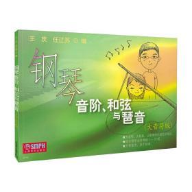 钢琴音阶和弦与琶音(大音符版) 正版图书 9787806677940 王庆,任辽苏 编 上海音乐出版社