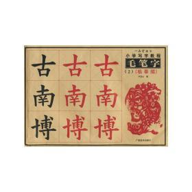 小学写字教程毛笔字2(临摹描) 正版图书 9787806749685 卢定山 主编 广西美术