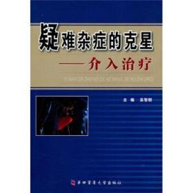 疑难杂症的克星——介入治疗 正版图书 9787810868365  第四军医大学出版社