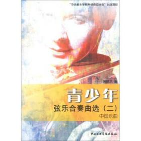 青少年弦乐合奏曲选(二) 正版图书 9787810965194 黄晓芝 中央音乐学院出版社