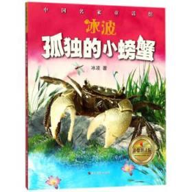 孤独的小螃蟹 正版图书 9787551421645 冰波 浙江摄影出版社