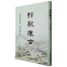 弦歌怀古 继承琴乐遗产传送弦歌风雅 正版图书 9787889232821 汪铎 著 中国华侨出版社