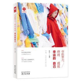 成就幸运的自己 正版图书 9787553312774 移然 编著 南京出版社