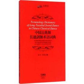 中国古典舞长穗剑舞术语词典 正版图书 9787552306804 孙力 王楠 著 上海音乐出版社