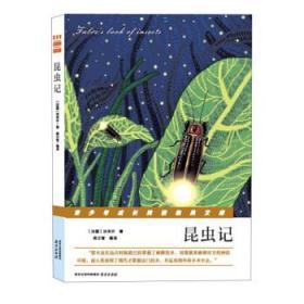 昆虫记 正版图书 9787553318554 [法国]法布尔 南京出版社