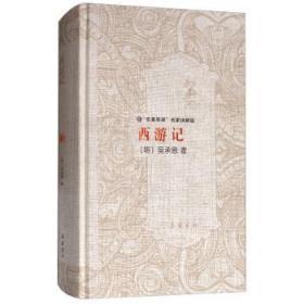 西游记 正版图书 9787553807287 吴承恩 岳麓书社