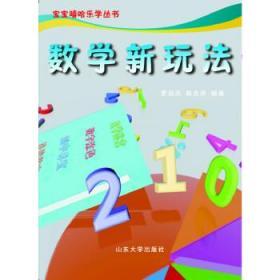 宝宝嘻哈乐学丛书 数学新玩法 正版图书 9787560750699  山东大学出版社