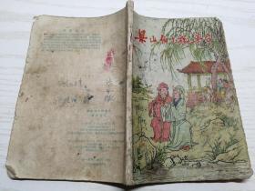 上海文艺版 梁山伯与祝英台 赵清阁 老版插图本 1957年9月印刷