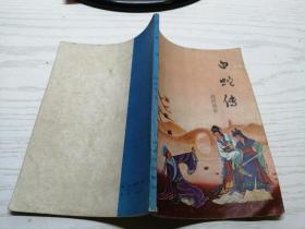 上海文艺版 白蛇传 赵清阁  1982年1月印刷