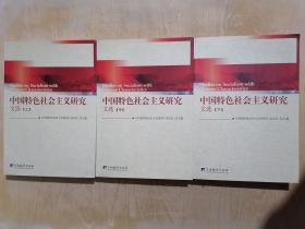 《中国特色社会主义研究文选》【上中下】(16开平装)九品