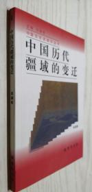 中国历代疆域的变迁 葛剑雄