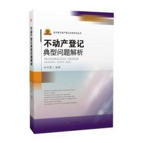 全新正版图书 不动产登记典型问题解析刘守君西南交通大学出版社9787564352929  null特价实体书店