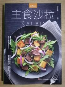 《萨巴厨房:主食沙拉》(16开平装 铜版彩印)九品