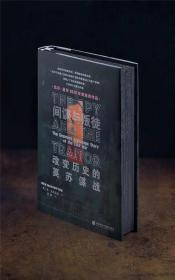 【全新未拆封】【特装本】毛边喷银本 间谍与叛徒:改变历史的英苏谍战