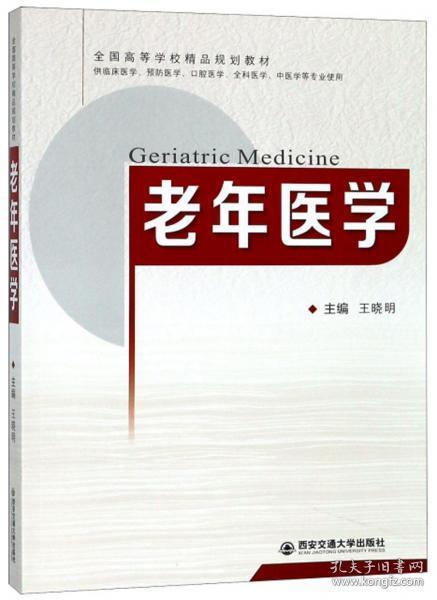 老年医学(供临床医学、预防医学、口腔医学、全科医学、中医学等专业使用)