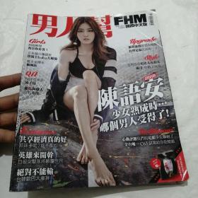 男人帮 国际中文 2016  7月号  封面人物:陈语安