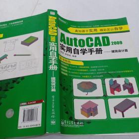 AutoCAD 2009实用自学手册:建筑设计篇