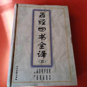 五经四书全译(第三册)