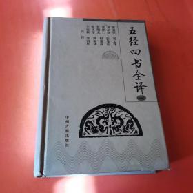 五经四书全译(第一册)