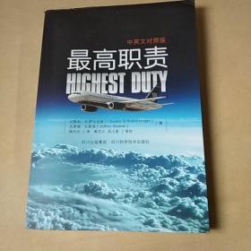最高职责 : 中英文对照版