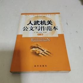 人武机关公文写作范本 下册