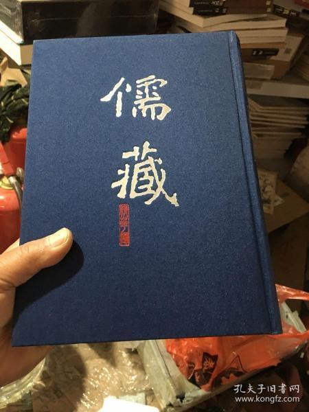 儒藏(精华编二六四)(套装上下册)