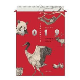 中国濒危动物十二图(2019年台历)