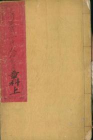【复印件】大成金书《九灵飞步上章科》上集50面。