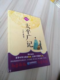 中华国学经典藏书:太平广记
