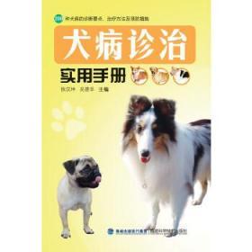 犬病诊治实用手册