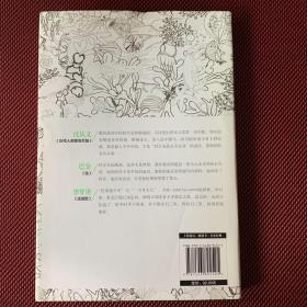 中国最美的科学散文