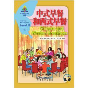 中式早餐和西式早餐/华语阅读金字塔·12级·8
