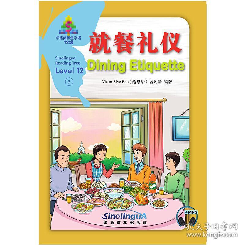 就餐礼仪/华语阅读金字塔·12级·3 Victor Bao (鲍思冶) 曾凡静 华语教学出版社9787513820530正版全新图书籍Book