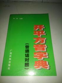 开平方音字典(普通话对照)